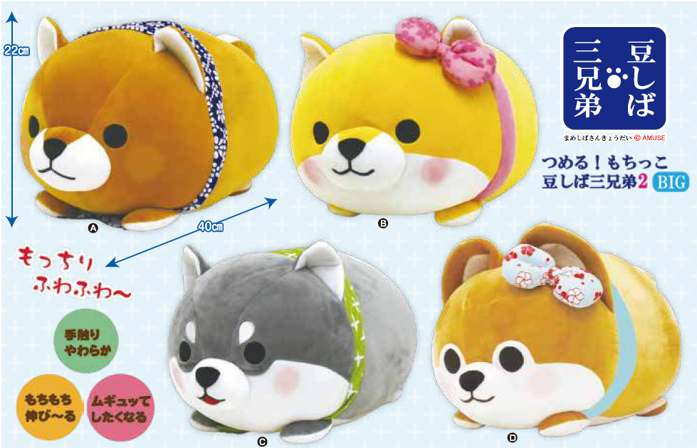 Mameshiba Mochi Tsum Tsum Brown