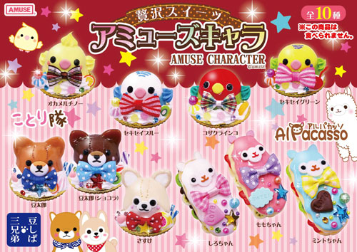 Luxury Sweets Amuse Characters Keychain