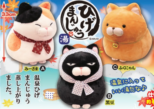Hige Manju Cat Hotwater L Black 40cm