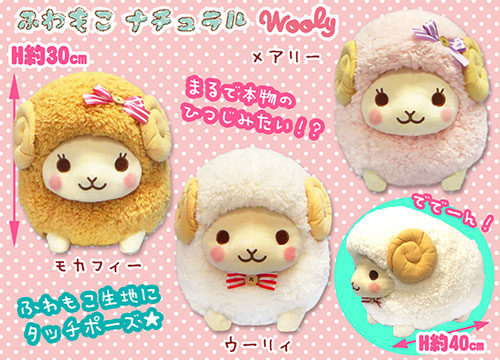 Wooly the Sheep Natural L 40cm