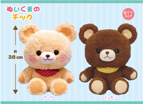 Teddy Sewing Bear L