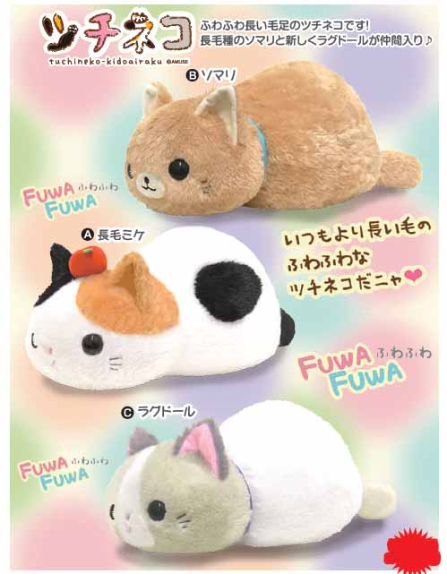 Tsuchineko Fuwa Fuwa BIG White