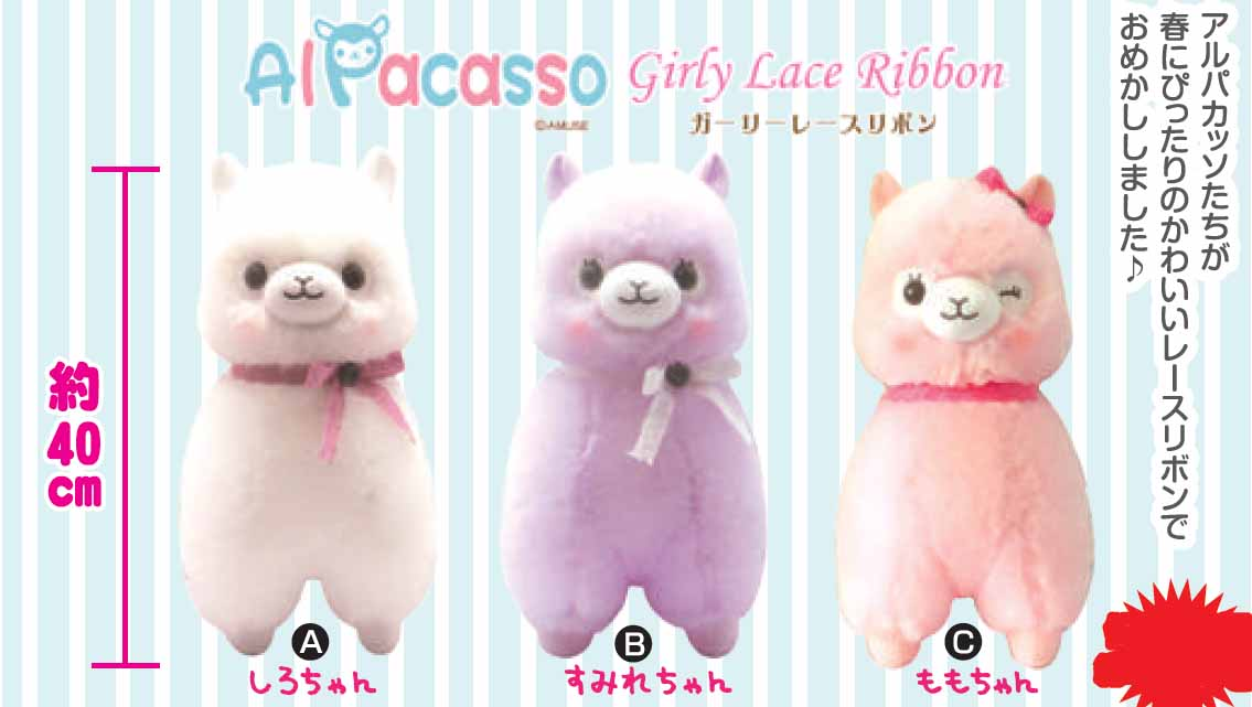 Alpacasso BIG White 40cm