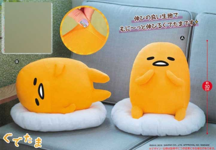 Gudetama Plush L Stretchy Sitting