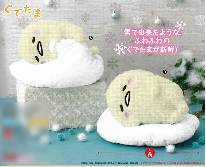 Gudetama Plush L Lying on Side Pastel