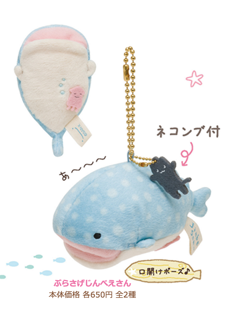 """Jinbei-San"" Mr. Whale Shark Keychain with Cat"