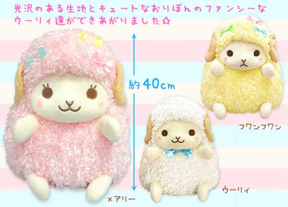 Wooly the Sheep Shiny L Yellow 40cm